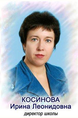 Косинова Ирина Леонидовна