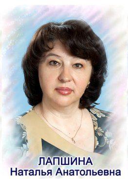 Лапшина Наталья Анатольевна