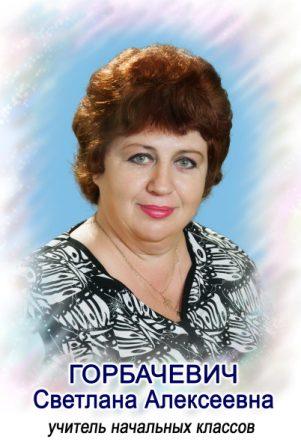 Горбачевич